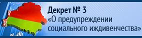 Декрет Президента Республики Беларусь № 3 «О предупреждении социального иждивенчества»
