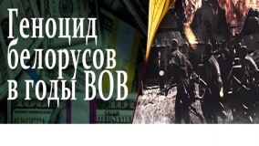 Геноцид населения Беларуси в годы Великой Отечественной войны