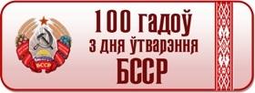 100 гадоў з дня ўтварэння БССР