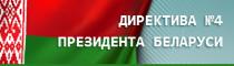 Дырэктыва Прэзідэнта Беларусі №4