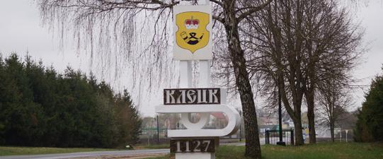 Въездной знак в город