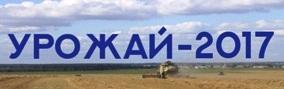uborka2017