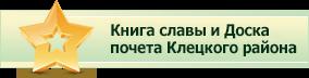 Доска почета Клецкого района
