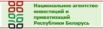 Национальное агентство инвестиций и приватизаций Республики Беларусь