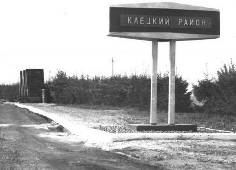 Въезд на территорию району со строны Несвижа 80-е годы