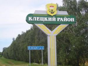 Клецкий район
